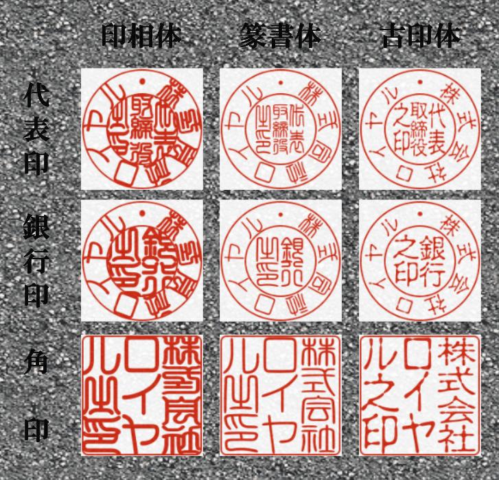 会社設立の印鑑の書体